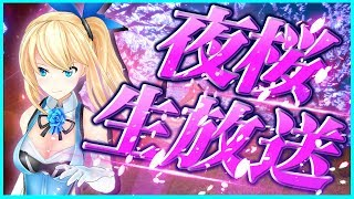 [LIVE] 【04/06/20時~】ミライアカリの夜桜生放送🌸