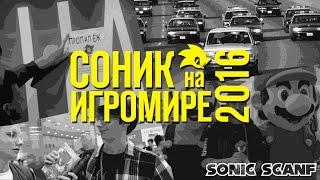 СОНИК НА ИГРОМИРЕ 2016