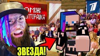 БОМЖА ПОЗВАЛИ НА ПУСТЬ ГОВОРЯТ В РОССИИ! МАЙНКРАФТ ЖИЗНЬ БОМЖА В РОССИИ