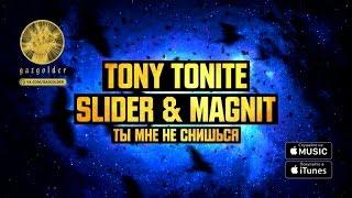 Tony Tonite, Slider & Magnit - Ты мне не снишься