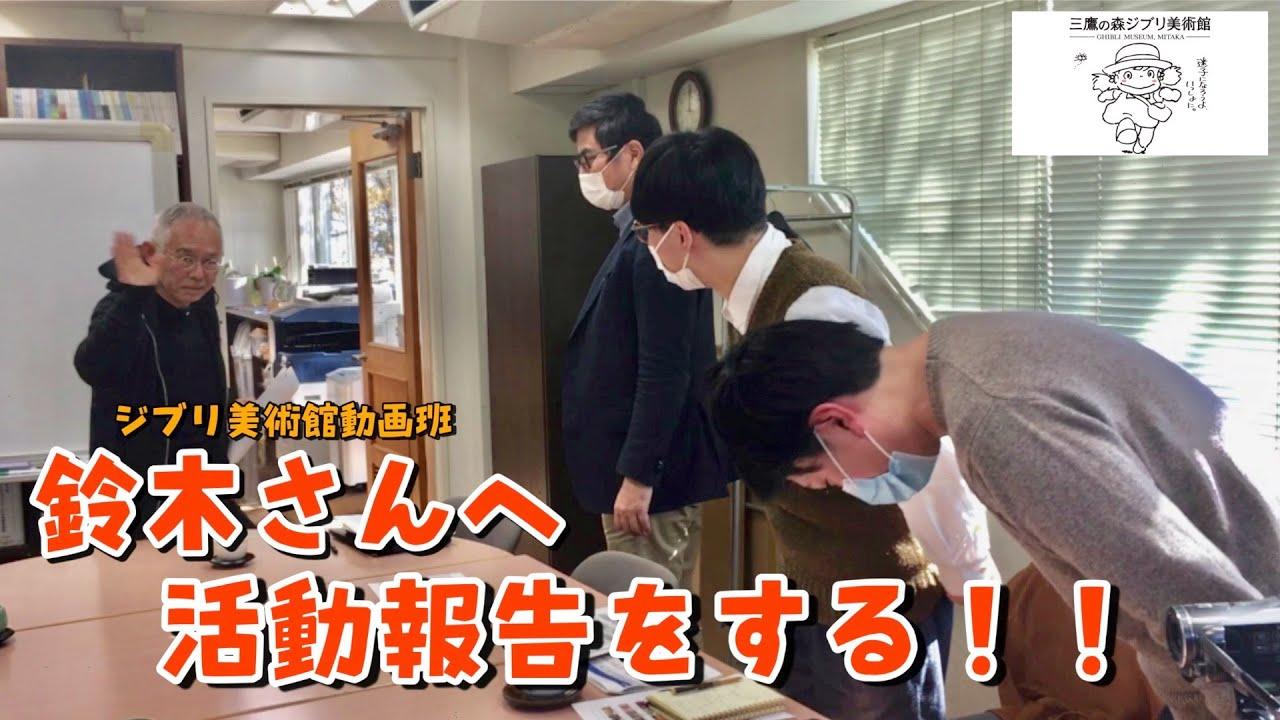 動画日誌 Vol.40「ジブリ美術館動画班 鈴木さんへ活動報告をする!!」