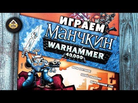 Летсплей | Манчкин Warhammer 40K
