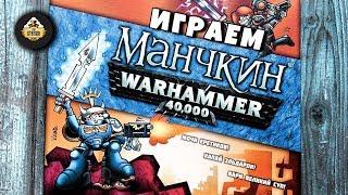 Играем Манчкин Warhammer 40K