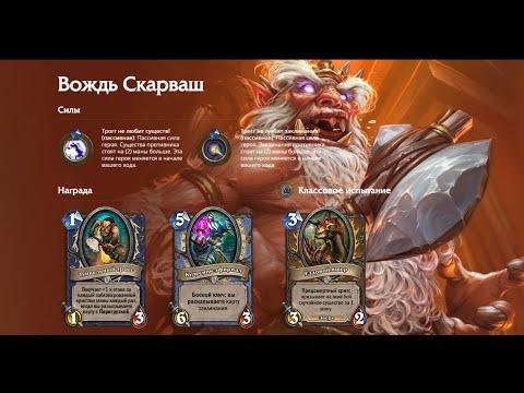 Лига Исследователей: казино маг против Вождя  Скарваш