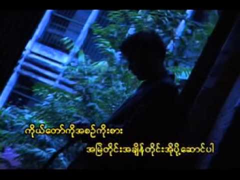 Sang Pi A Zin Ko sar Myanmar gospel song 2015 new song
