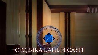 Отделка бань и саун в Уфе  1(, 2015-11-28T13:25:27.000Z)