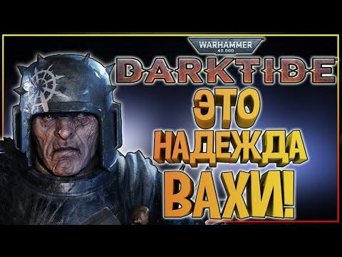 Warhammer 40,000: Darktide - САМАЯ ОЖИДАЕМАЯ ИГРА во вселенной Вархаммер 40000