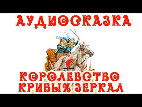 🎵Слушать Аудиосказку Королевство Кривых Зеркал для Детей👶