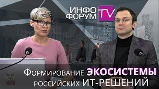 Формирование экосистемы российских ИТ-решений. Беседа с Александром Гутиным, ГК Astra Linux.