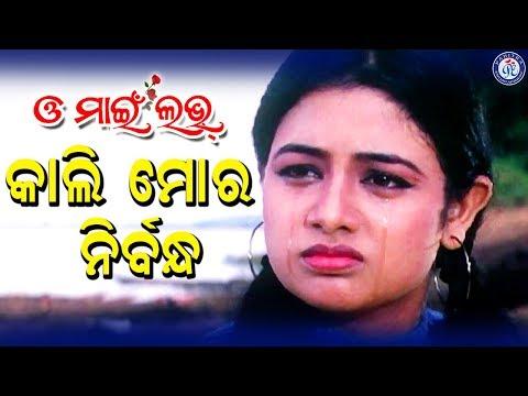 Kali Sakale Mo Nirbandha Heijiba | O My Love | Movie Scene | Pabitra Entertainment