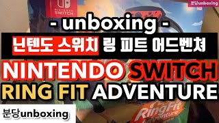NINTENDO SWITCH RING FIT ADVEN…