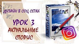 Урок 3 дизайн в paint.net. Инстаграмм. Обложки на актуальные сторис