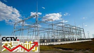 [交易时间]壮丽70年 奋斗新时代 70年人均用电量增长600多倍 中国电力从量变走向质变| CCTV财经