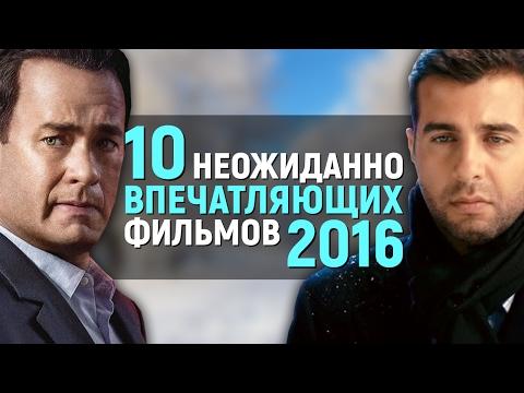 10 НЕОЖИДАННО ВПЕЧАТЛЯЮЩИХ ФИЛЬМОВ 2016 ГОДА - Видео онлайн
