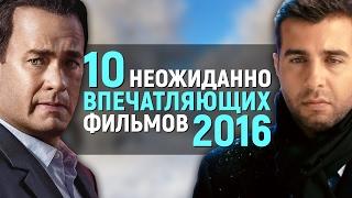 10 НЕОЖИДАННО ВПЕЧАТЛЯЮЩИХ ФИЛЬМОВ 2016 ГОДА