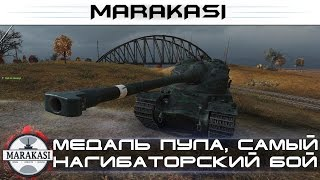 Самый нагибаторский бой июля, Колобанов, медаль пула World of Tanks