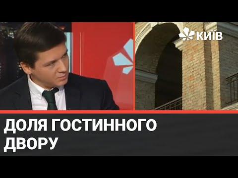 Телеканал Київ: Гостиний двір оживе?