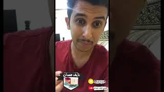 نآيف حمدان - قصة ابو دلامه