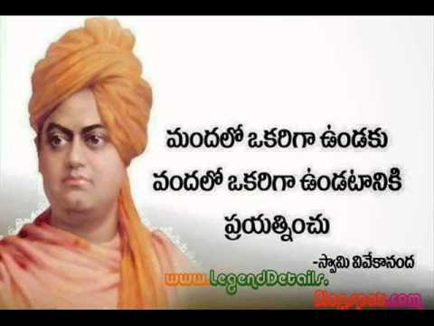 swamy vivekananda telugu quotes 1 youtube