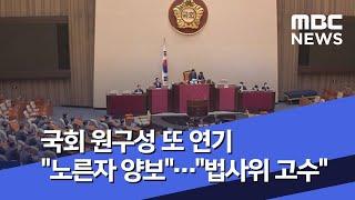 """국회 원구성 또 연기 """"노른자 양보""""…""""법사위 고수"""" …"""