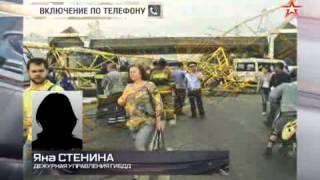 Башенный кран рухнул на Калужское шоссе в Москве(На место происшествия прибыли спасатели, обстоятельства и причины инцидента выясняются. Движение в районе..., 2015-06-26T04:50:56.000Z)