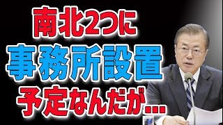 【韓国経済】文「2つ南北連絡事務所を設置しよう」しかし結果はまさかの...