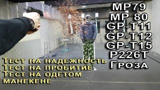 Обзор травматических пистолетов, МР79, МР 80, Гроза, GP t11,  t12, t15, Р226Т
