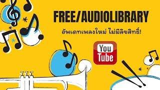 ๊Update เพลงฟรี ไม่ติดลิขสิทธิ์ | Youtube Audio Library #1 | PlaUbon