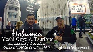 Видео обзор новинок от Yoshi Onyx и Tsuribito (спиннинги, воблеры, офсетные крючки, шнуры).