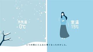 ルームエアコン「霧ヶ峰きもちいいのつくりかた05先読み運転冬篇」【三菱電機公式】