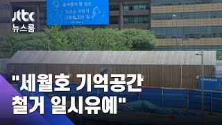'세월호 기억공간' 철거 갈등…서울시