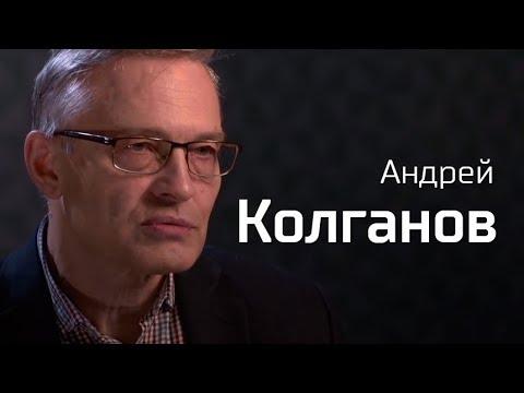 Андрей Колганов о