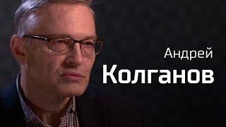 Андрей Колганов о России, которую мы потеряли. По-живому
