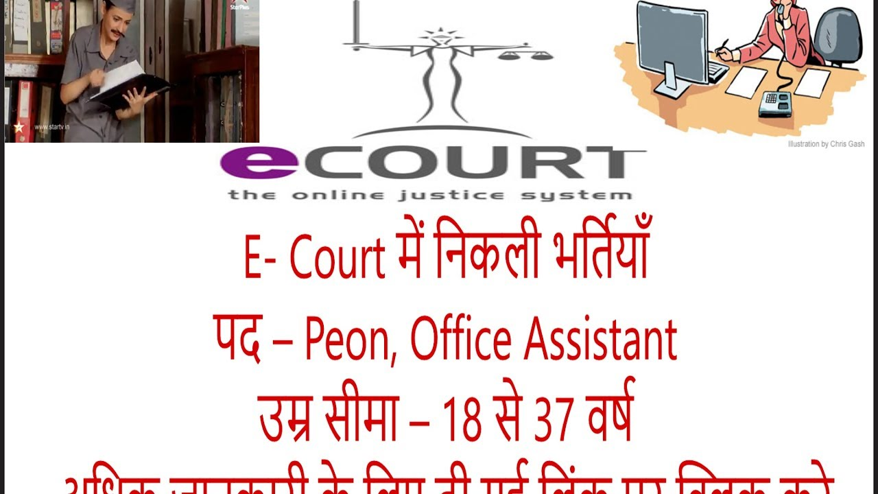 Importance Of Peion   E Court Group D Recruitment 2017 Peon Office Assistant Apply