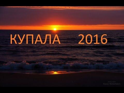 КУПАЛЬСКАЯ НОЧЬ 2016.