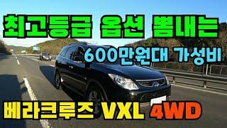 싸고좋은 중고차 - 베라크루즈 VXL 4륜구동, 특옵션…
