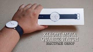Часы Xiaomi Mijia Quartz Watch. ОБЗОР, настройка и первые впечатления.