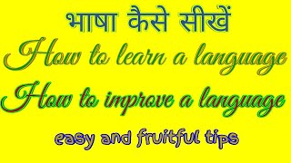 How to learn a language/How to improve a language/भाषा कैसे सीखें/easy and fruitful tips#anjubhagat