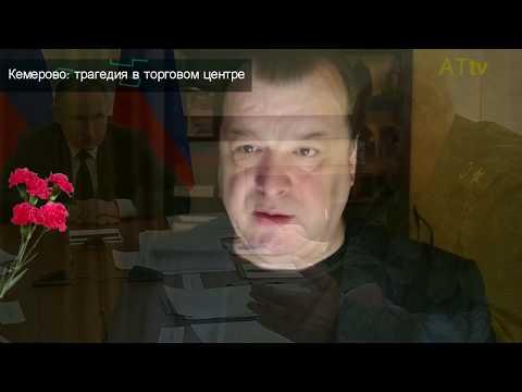 Диверсия в Кемерово: