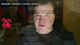 Диверсия в Кемерово: британский след? Или алмазы?