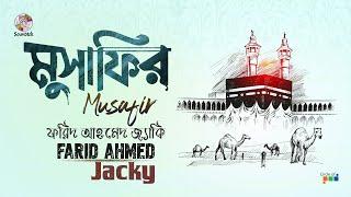 Musafir By Farid Ahmed Jacky Bangla Islamic Song 2021 Mp3 Song Download