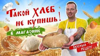 Необычный ПОДОВЫЙ ХЛЕБ НА ЗАКВАСКЕ Как испечь хлеб в духовке Рецепт хлеба от Виктора Белей
