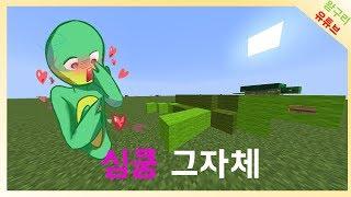 심쿵 할정도로 귀여운 건축물 거북이 만들기 (마인크래프…