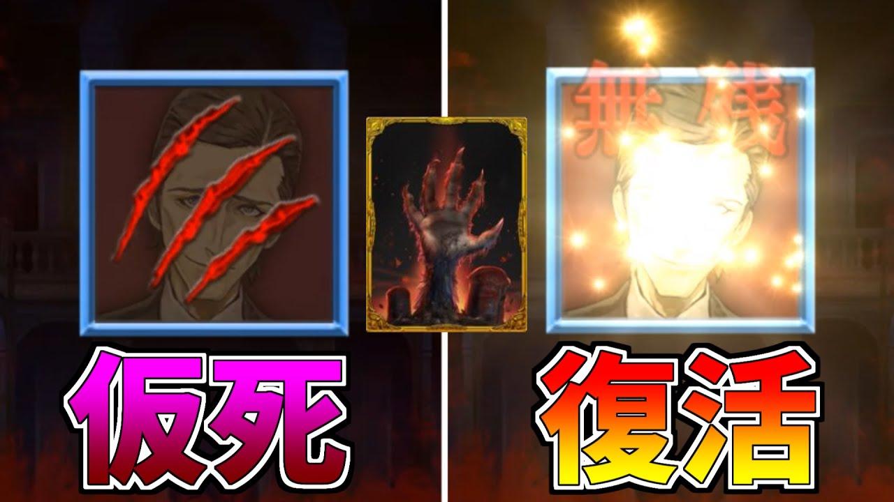 【人狼ジャッジメント神回】蘇る人狼の「仮死」を駆使して勝利した神試合!!