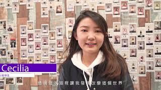 籽識教育 x 香港大學 台北社創之旅