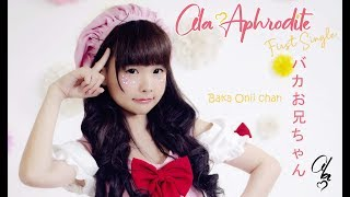 Ola Aphrodite Baka OniiChan First Single Debut Music