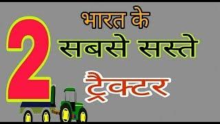 भारत के सबसे सस्ते 2 ट्रैक्टर | India's Cheapest 2 Tractors