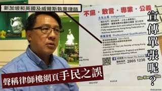 【金钟:香港人把何君尧之流看成丑角】 9/29 #焦点对话 #精彩点评 thumbnail