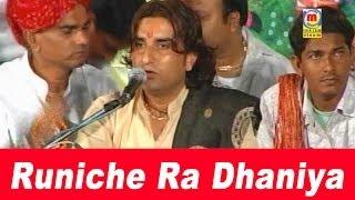 Runiche Ra Dhaniya | Ramdevpeer New Bhajan 2014 | Prakash Mali Latest Bhajan