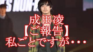 """【引用元】 成田凌の""""ご報告""""にファンざわつく http://www.excite.co.jp..."""